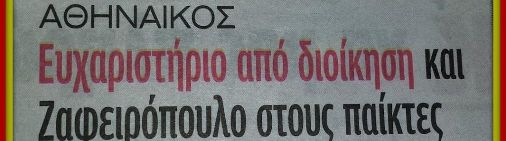 zafeiropoulos-athinaikos